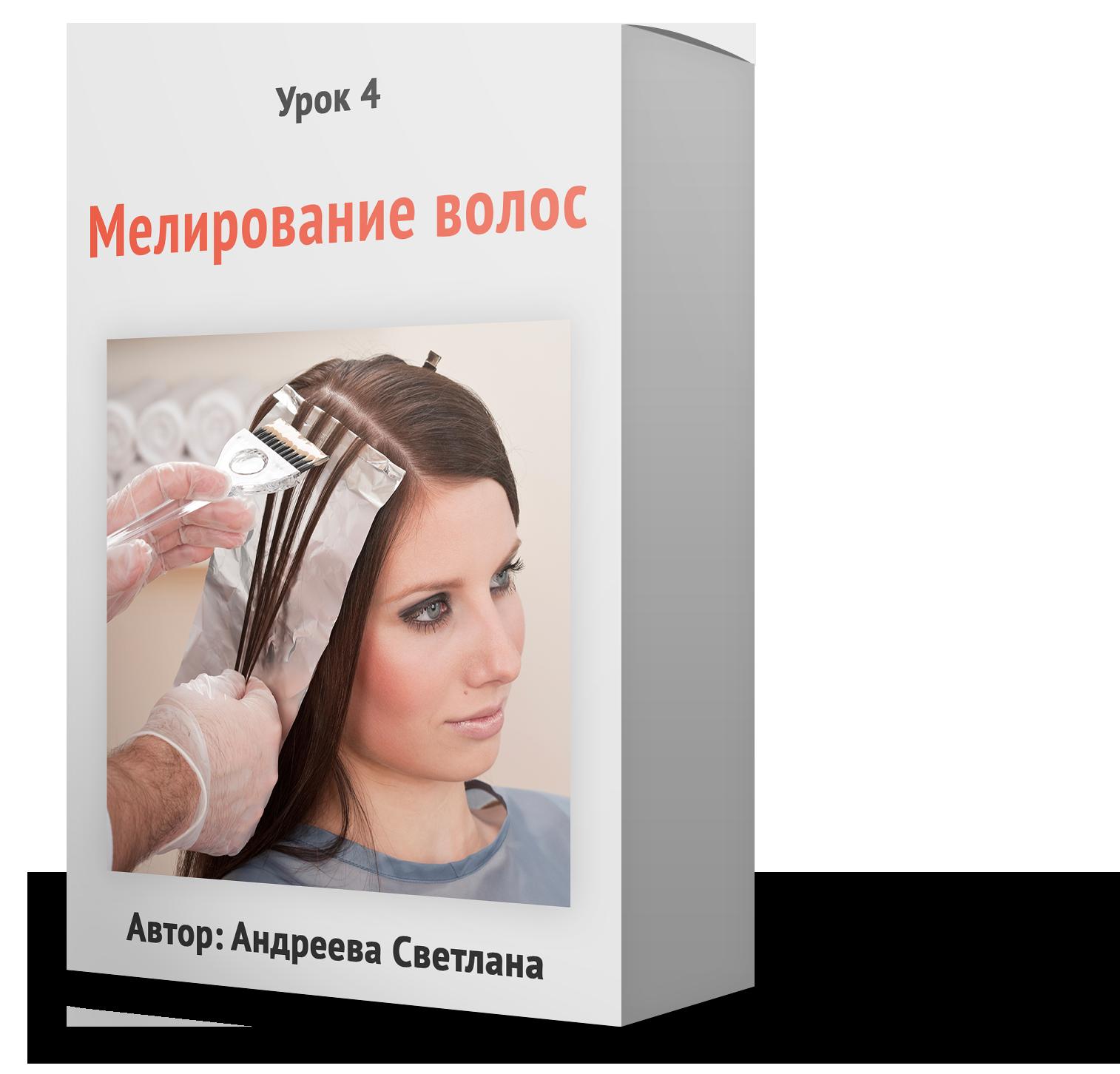 Инструкция по мелированию волос